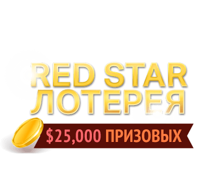Ru lottery25k lefto